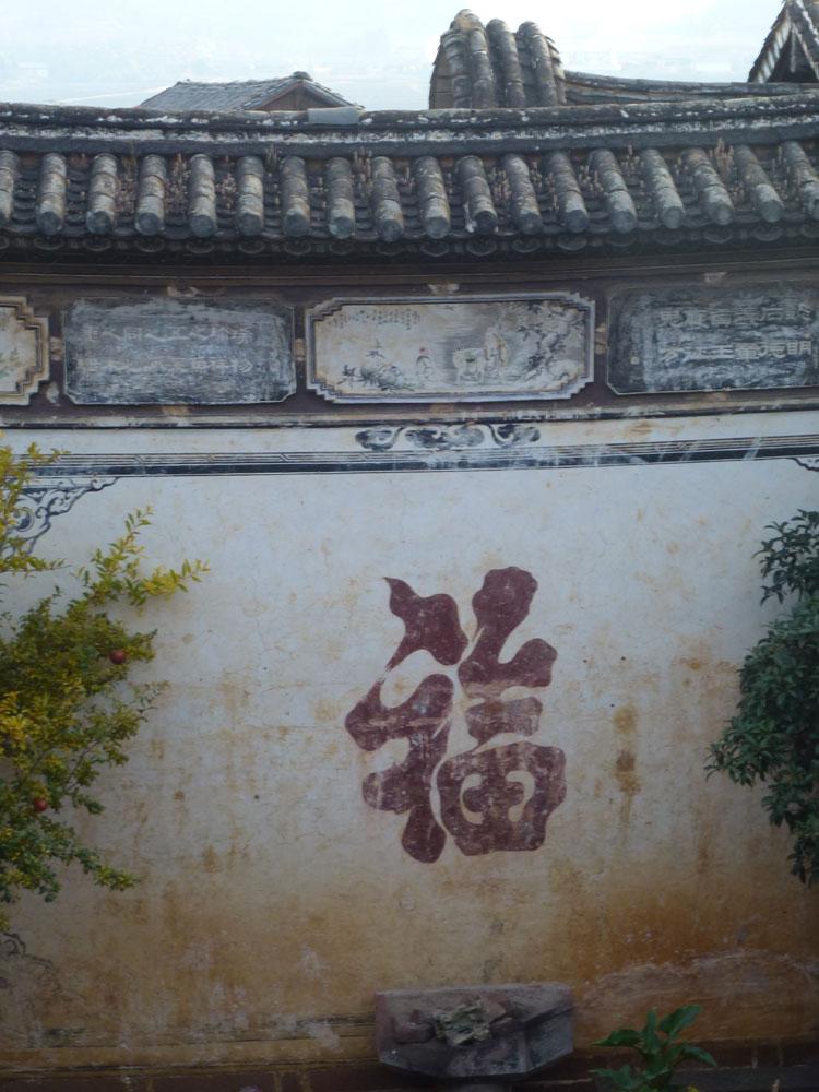 Yunnan, palazzo Mu